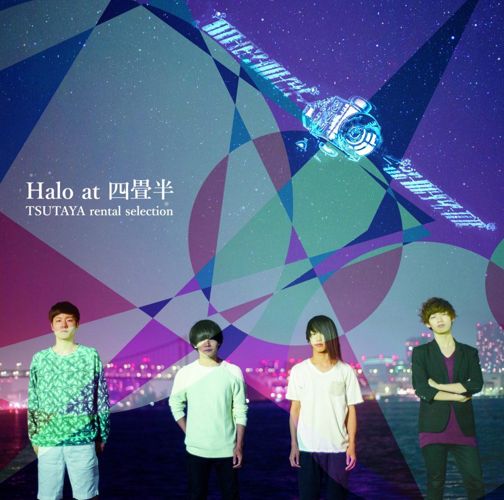 Halo at 四畳半/TSUTAYA rental selection(レンタル限定盤)